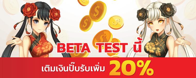 Lost Saga Thai wallet